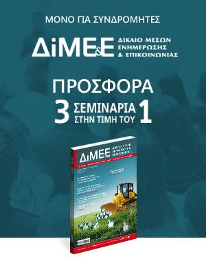 prosfora_seminarion_dimee