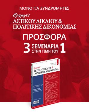 prosfora_seminarion_efadpold