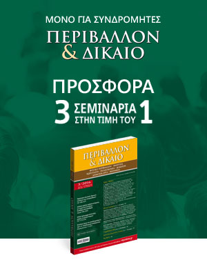prosfora_seminarion_perdik