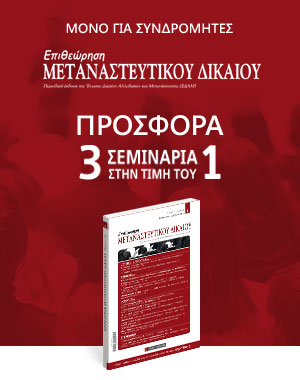 prosfora_seminarion_emed