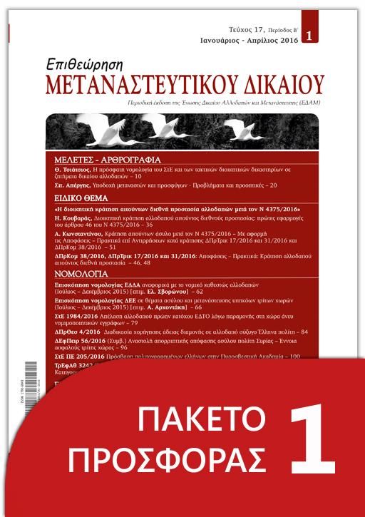 epitheorisi metanasteutikou dikaiou