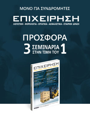 prosfora_seminarion_epixeirisi