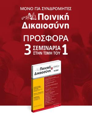 prosfora_seminarion_poindik
