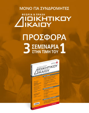 prosfora_seminarion_thpdd