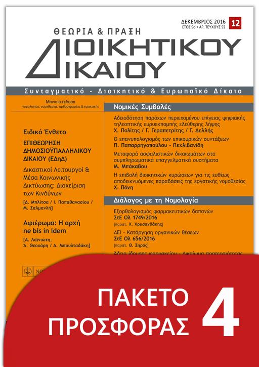 theoria-kai-praksi-dioikitikou-dikaioy