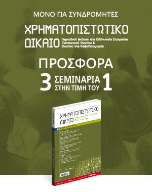 prosfora_seminarion_xrhdik